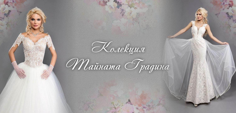Колекция сватбени рокли Тайната градина